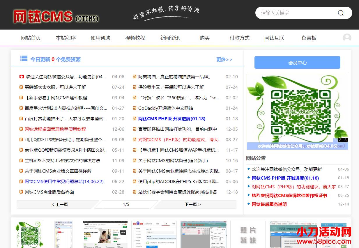 网钛CMS推出PHP版V3.70娱乐资源网模板