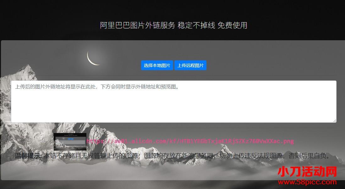 在线免费图床HTML网站源码