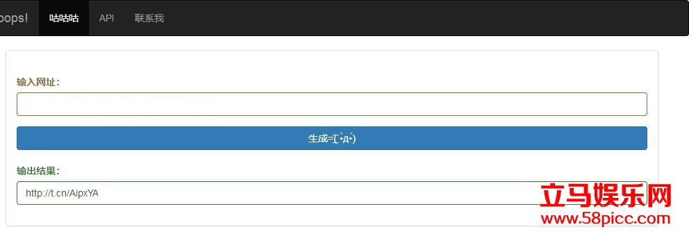小夜API网址缩短程序网站源码