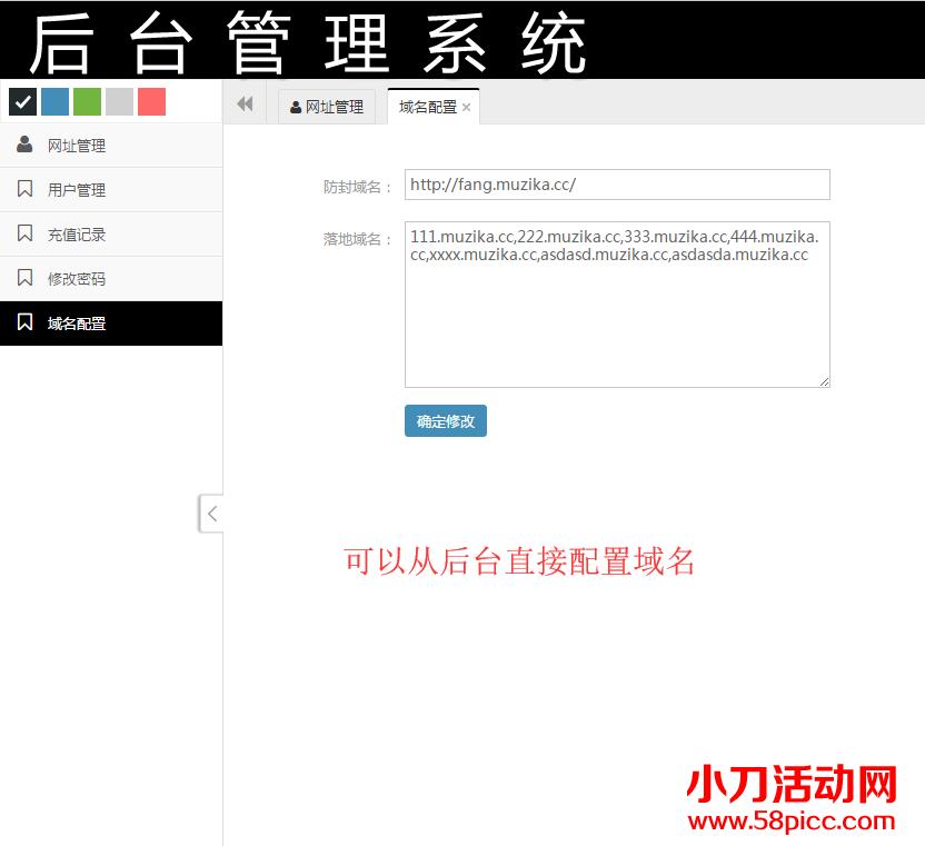 在线域名防封系统5.0网站源码