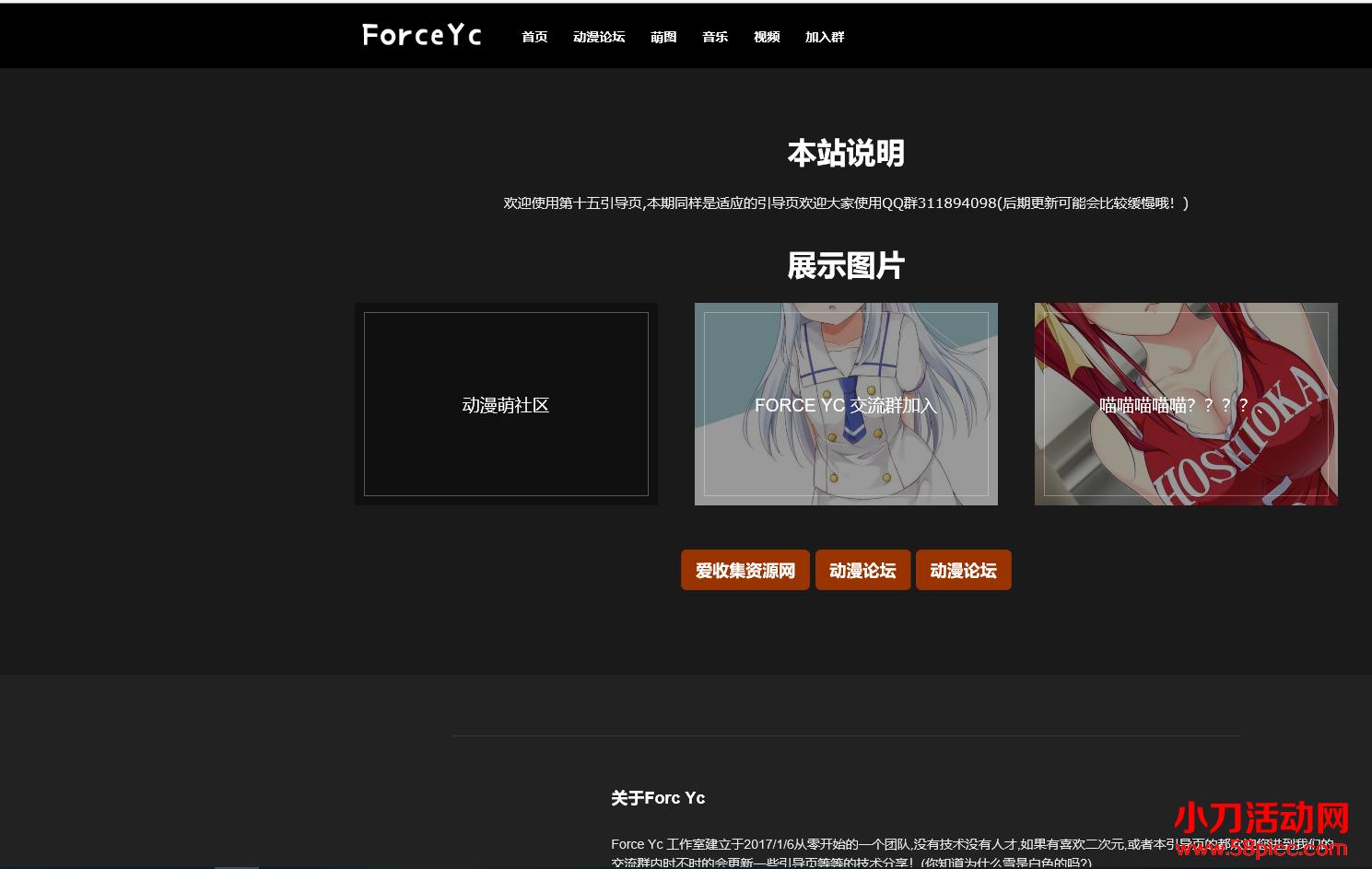 ForYc自适应引导页html5源码