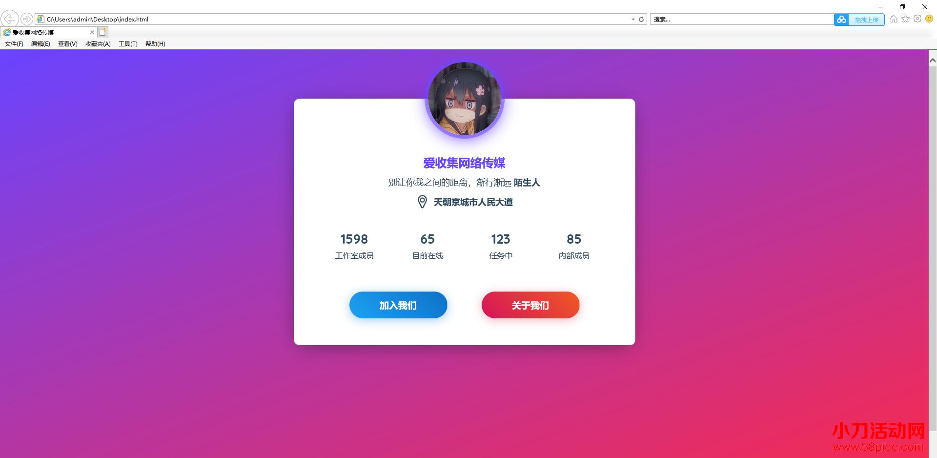 紫色唯美工作室HTML源码