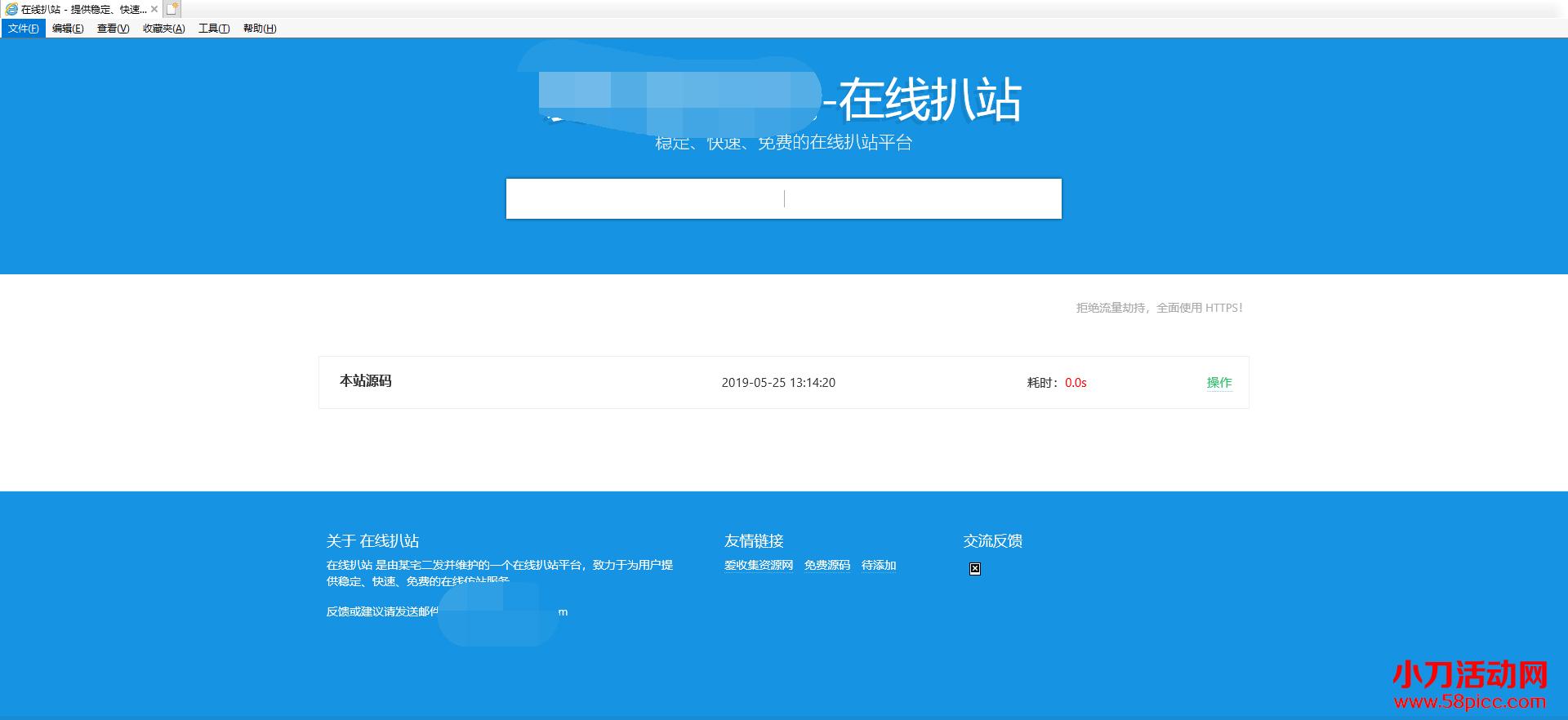 在线简单扒站平台的网站源码
