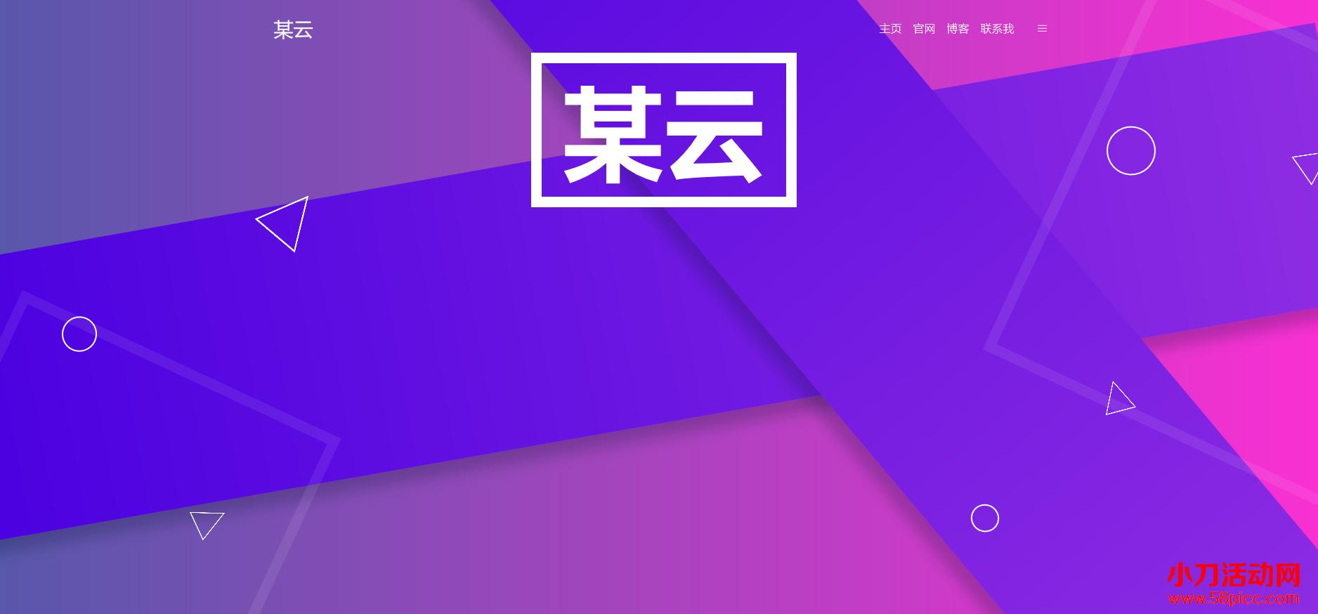 某云紫色渐变HTML网站源码