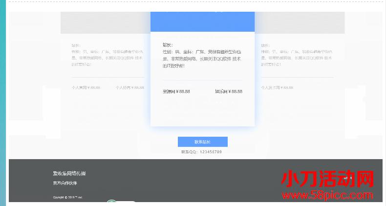 蓝色简约个人接单HTML源码