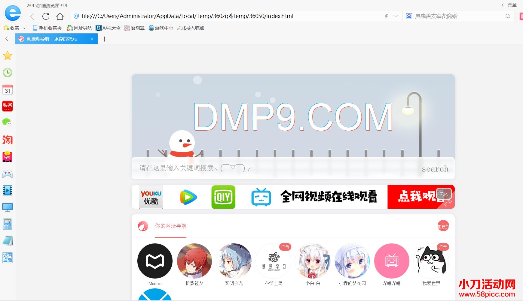 二次元HTML导航页网站源码