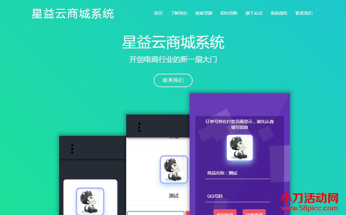 星益商城系统html网站源码