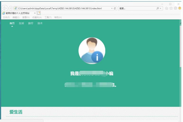 绿色简约生活记录html源码