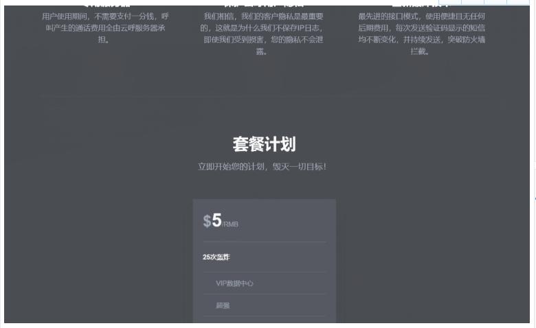 刚扒下的某站html5官网源码
