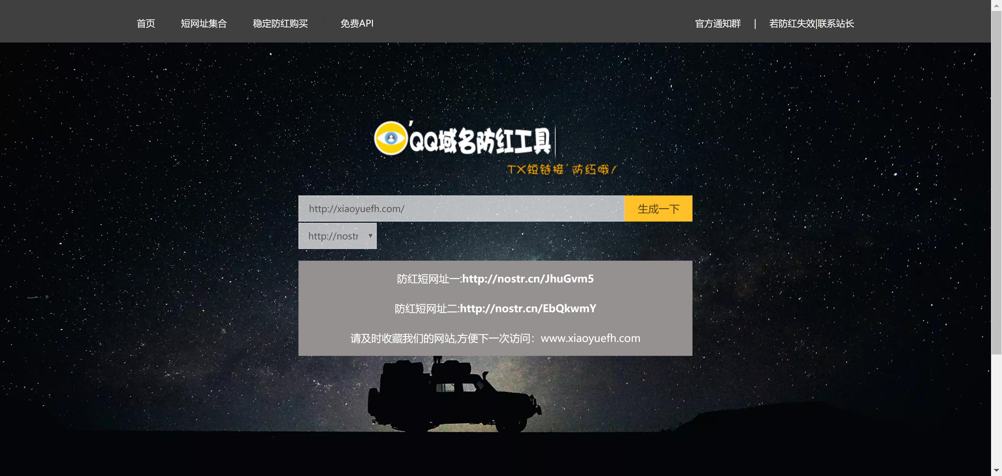 小月防红网站系统PHP源码