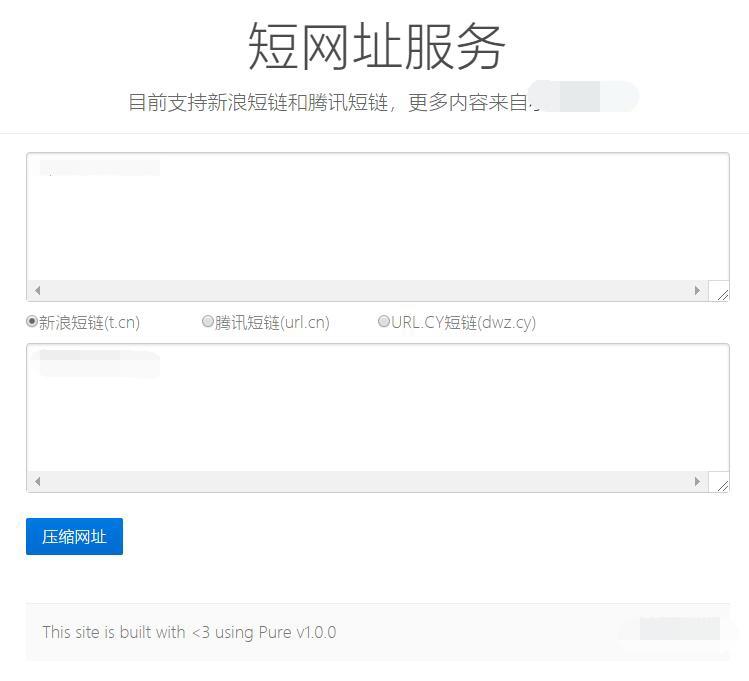 在线生成新浪/腾讯短网址源码