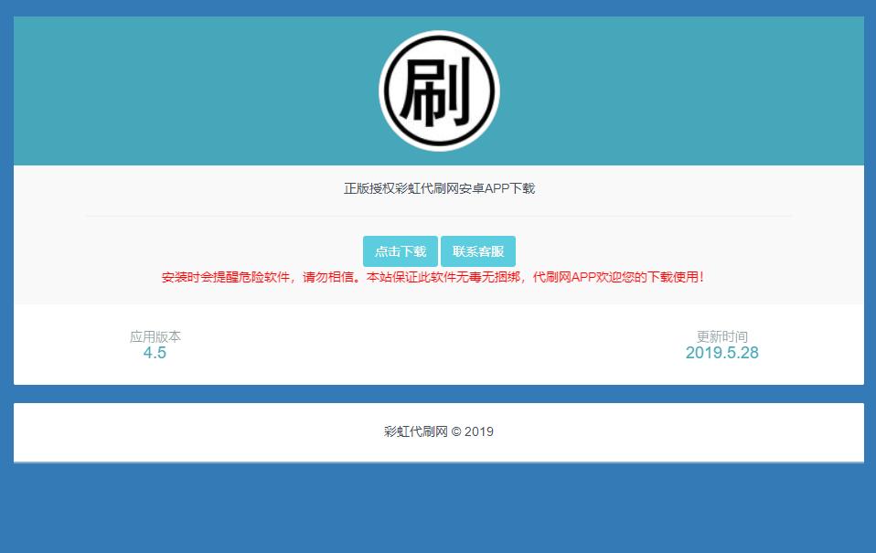 代刷网的APP软件下载页面HTML源码 需要的拿走