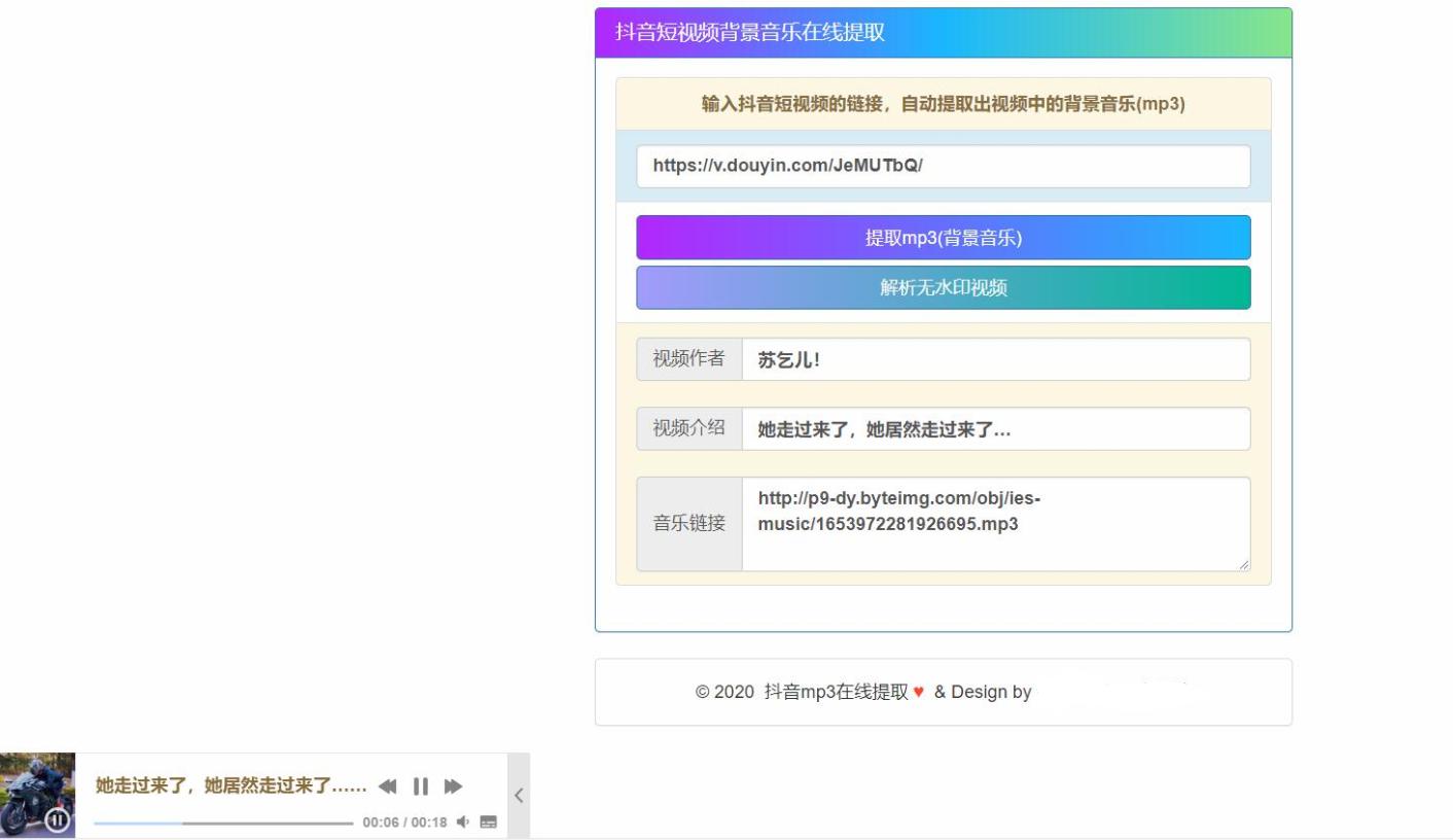 在线提取抖音背景音乐html网站源码