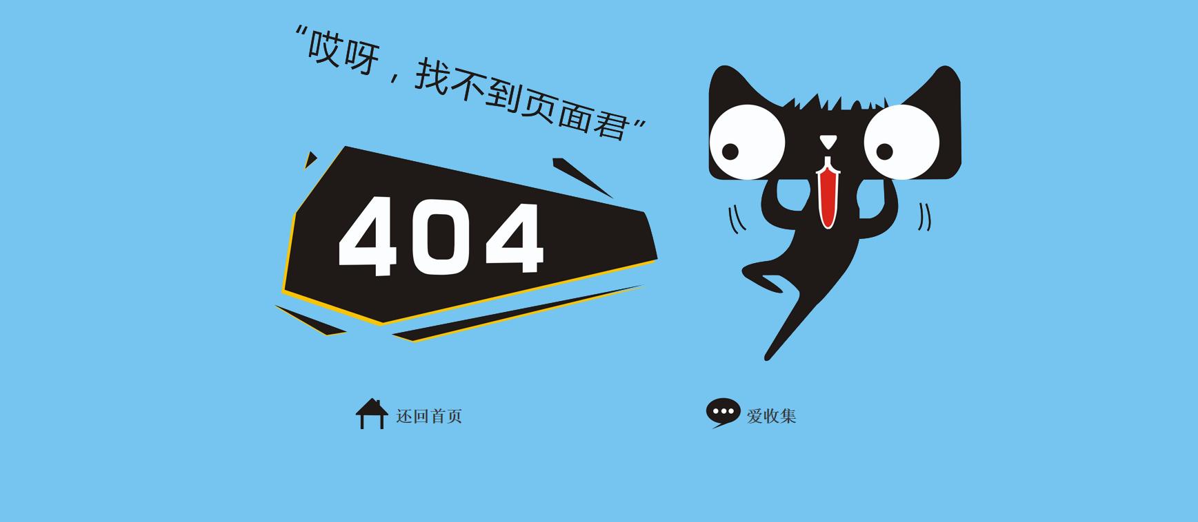 非常好看的天猫404页面源码 简单大气