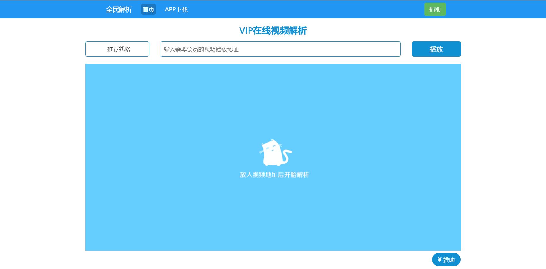 新版全民vip视频解析网站源码 带17个接口