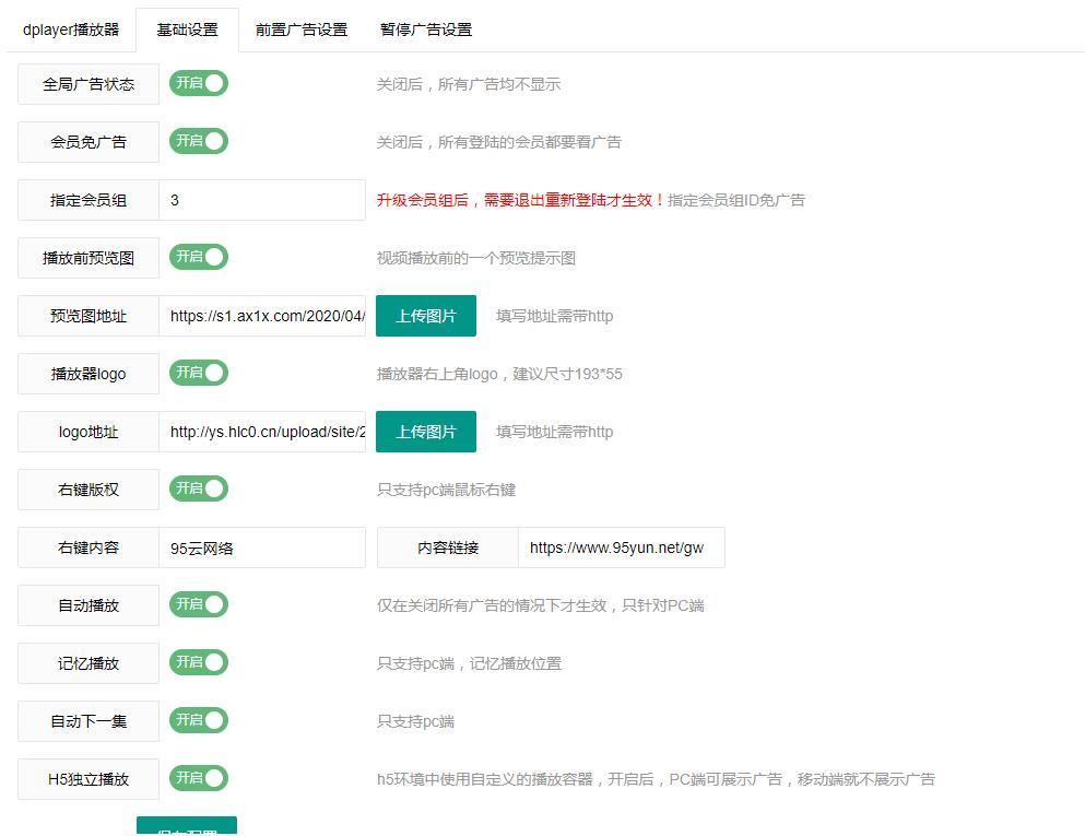 苹果cmsv10播放器插件网站html源码