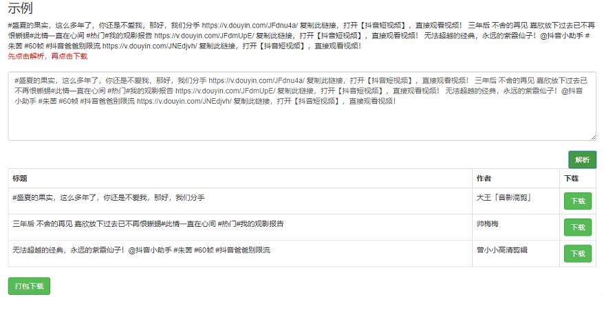 在线解析无水印短视频html网页源码