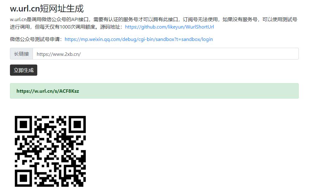 腾讯短网址w.url.cn在线生成网站源码 防红必备