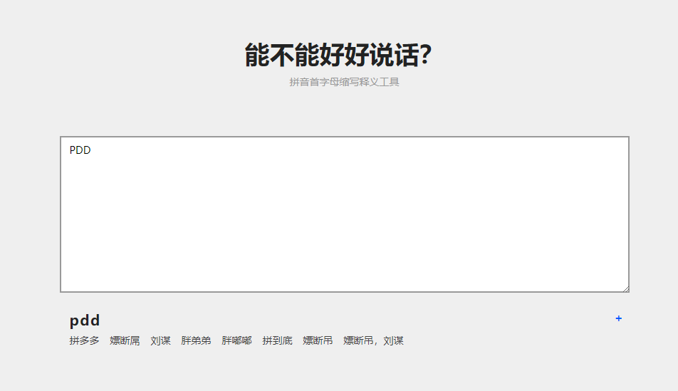 拼音首字母缩写在线翻译源码 需要的来拿