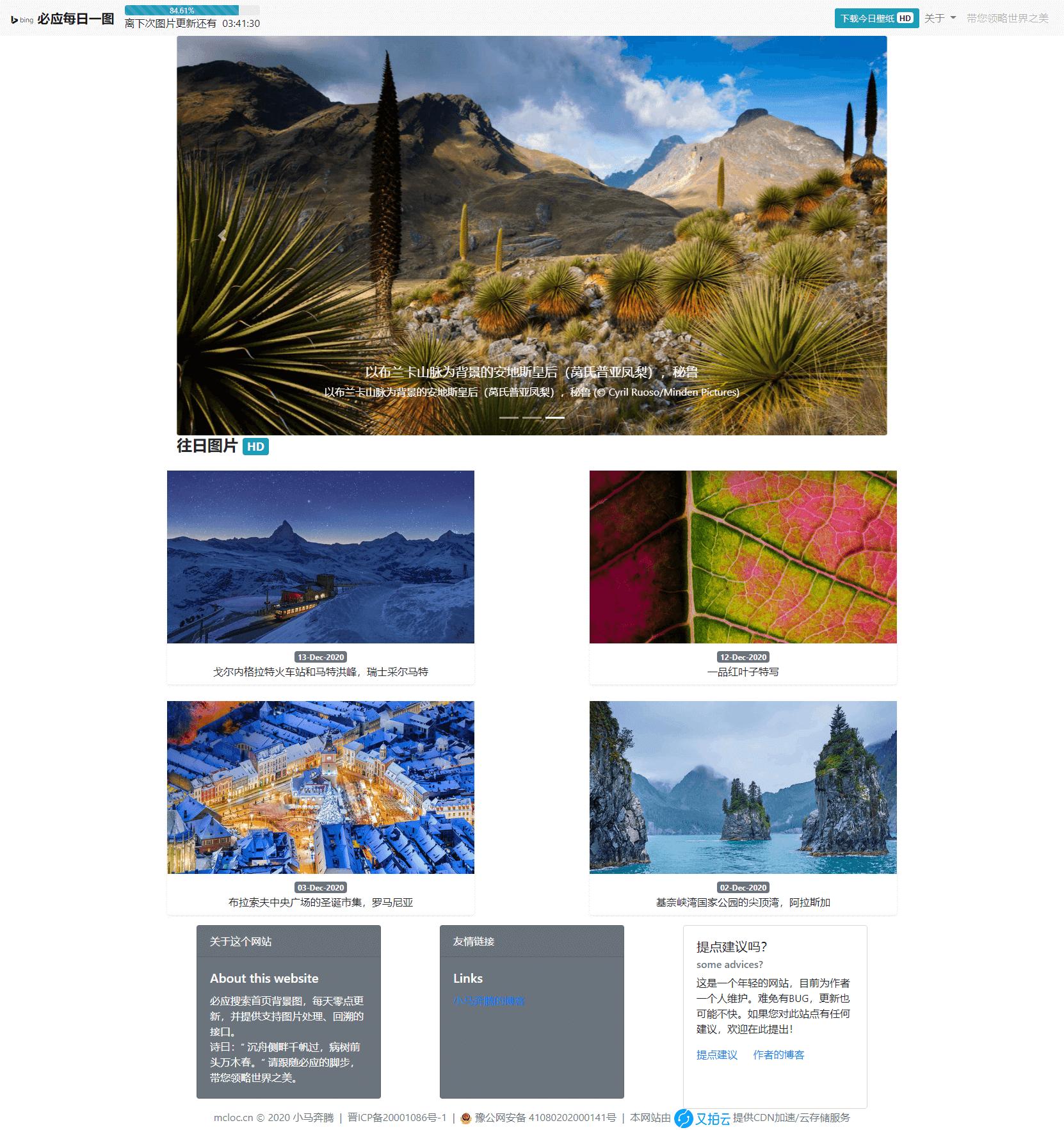 必应每日一图HTML网站源码 可搭配又拍云使用
