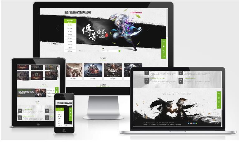 传奇游戏公司网站模板 基于eyoucms内核制作