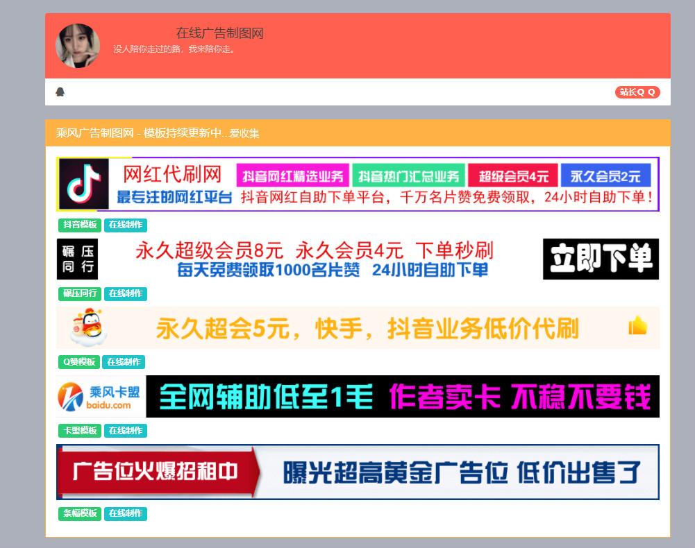 网站广告图片在线制作源码 动手打字就能制作