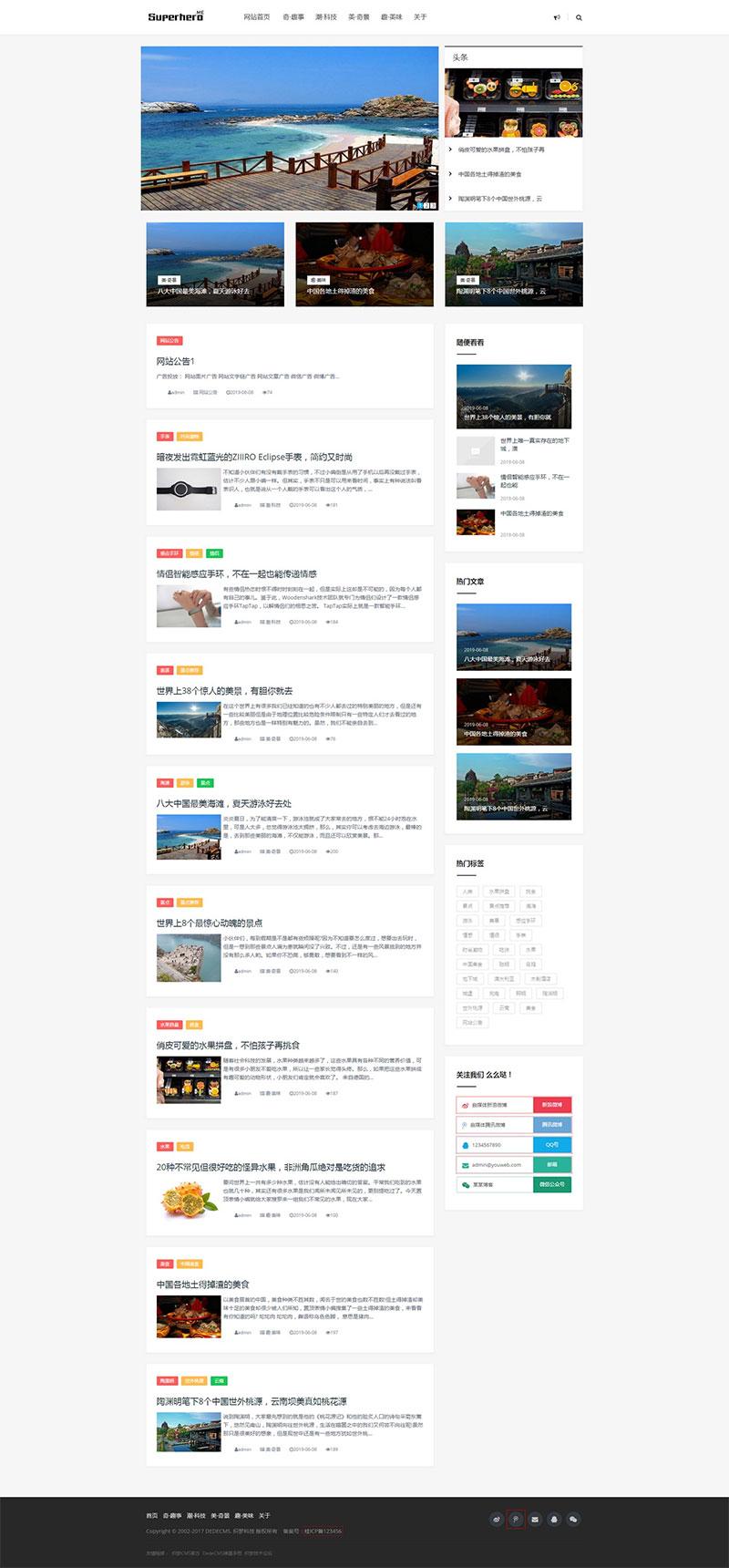 织梦响应式博客模板 做资讯网可以用用