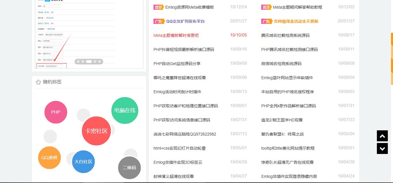 Emlog付费模板自带会员中心 喜欢用这系统的下载