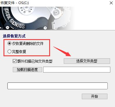 DiskGenius恢复文件第2步