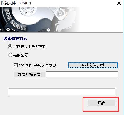 DiskGenius恢复文件第4步