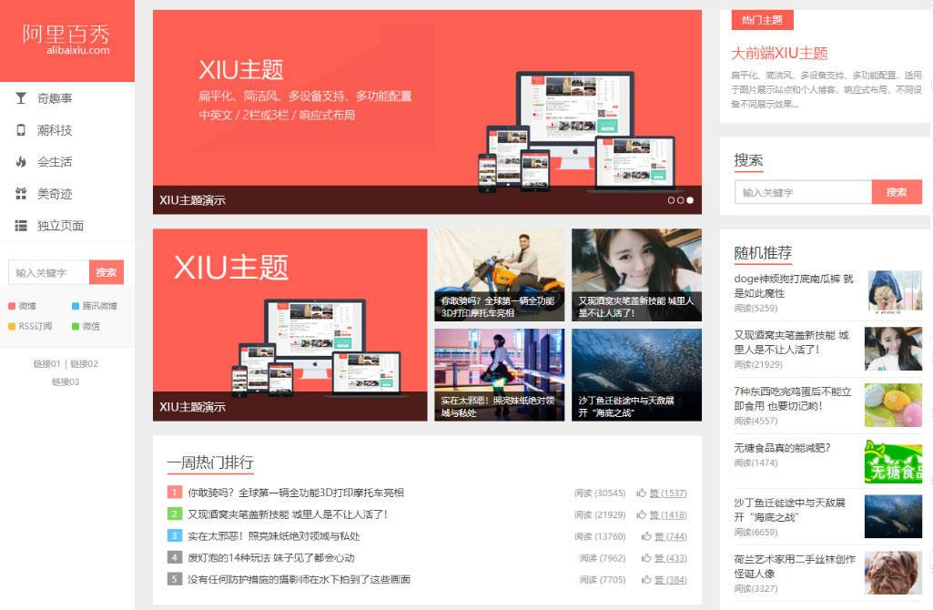 wordpress阿里百秀XIU模板v7.7
